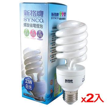 ★2件超值組★新格牌 螺旋省電燈泡-白光(23W)