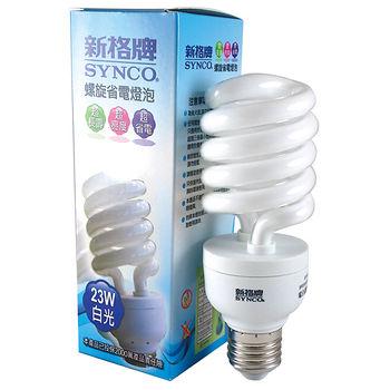 新格牌 螺旋省電燈泡-白光(23W)