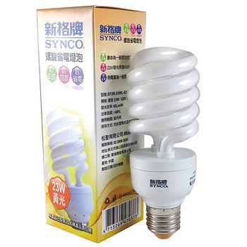新格牌 螺旋省電燈泡-黃光(23W)