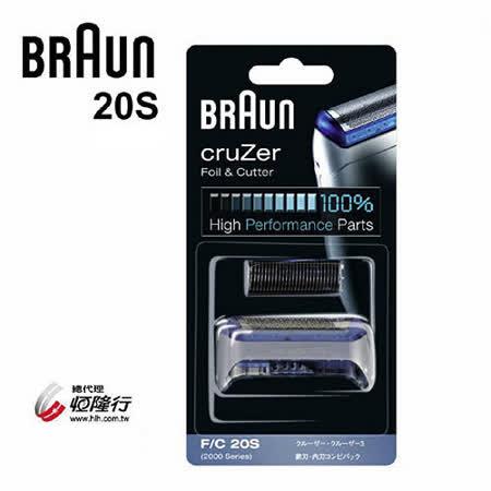德國百靈cruZer系列刀頭刀網組(510730)-20S