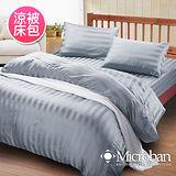 【Microban-絕色晶璨.灰】雙人抗菌緹花涼被床包組