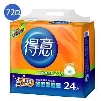 得意優質抽取式<br>衛生紙100抽*72包(箱)