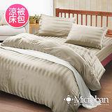 【Microban-絕色晶璨.米】雙人抗菌緹花涼被床包組
