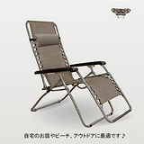 和風無段式休閒躺椅