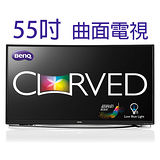 BenQ 55吋 曲面液晶顯示器+視訊盒 (55RU6600) 送陶板屋套餐券2張或創見32G記憶卡*2片+創見32G隨身碟*1支(2選1)+HDMI線+數位天線