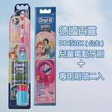 德國百靈 兒童電池式電動牙刷DB4510+專用刷頭2入-公主系列
