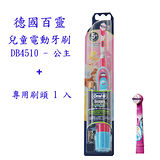 德國百靈 兒童電池式電動牙刷 DB4510K-公主 +1支同系列刷頭