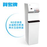 [賀眾牌]微電腦冰溫熱磁化RO飲水機UR-632AW-1 送7-11禮券300元