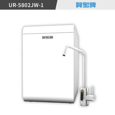 [賀眾牌]廚下輕巧型微電腦純水機UR-5802JW-1