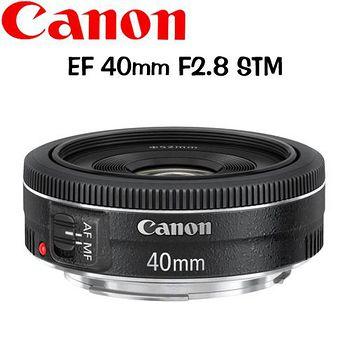CANON EF 40mm F2.8 STM 定焦鏡 (平輸) -送UV保護鏡+強力吹球+拭鏡筆+拭鏡布+拭鏡紙+清潔組