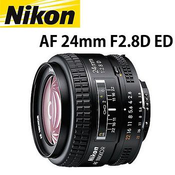 NIKON AF Nikkor 24mm F2.8D 廣角定焦鏡(公司貨) -送強力吹球+拭淨筆+拭淨部+拭淨紙+清潔液
