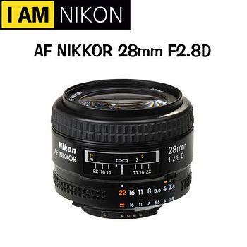 NIKON AF 28mm F2.8D (公司貨)-送MARUMI 52mm UV DHG 保護鏡 +強力吹球+拭鏡筆+拭鏡紙+拭鏡布+清潔液