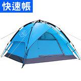 LIFECODE《立可搭》3-4人抗紫外線雙層速搭帳篷(二用帳篷)-藍色
