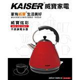 KAISER 威寶炫彩不銹鋼電水壺 (WK-8213NY)