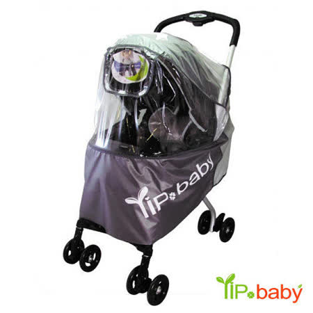 YIP Baby 歐式防風遮雨罩(輕型推車.秒縮車專用)