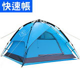 LIFECODE《立可搭》3-4人抗紫外線雙層速搭帳篷(三用帳篷)-藍色