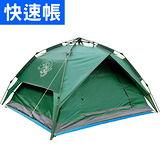 LIFECODE《立可搭》3-4人抗紫外線雙層速搭帳篷(三用帳篷)-綠色