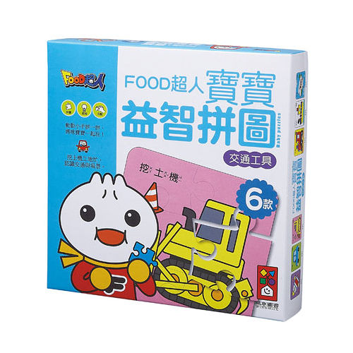 ~風車圖書~交通工具~FOOD超人寶寶益智拼圖^( 車^)