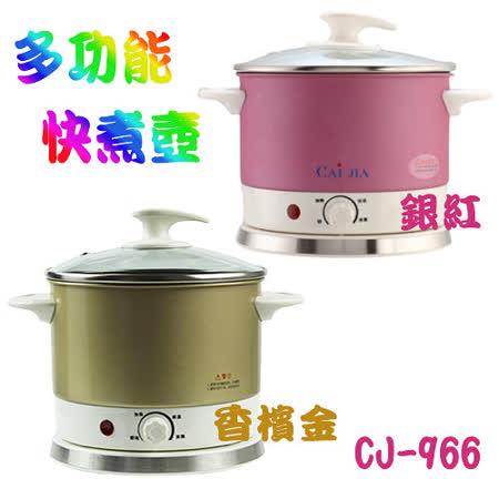 【CAI JIA智慧家】多功能美食炫彩快煮鍋/壺 CJ-966
