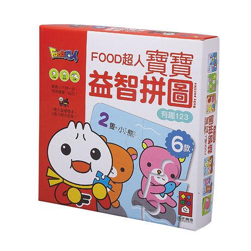 ~風車圖書~有趣123~FOOD超人寶寶益智拼圖^( 車^)