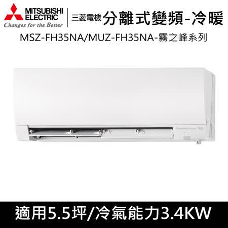 三菱電機標準5.5坪用【頂級霧之峰】變頻冷暖分離式MSZ/MUZ-FH35NA