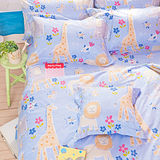 OLIVIA 《肯亞大冒險 藍》加大雙人床包被套組
