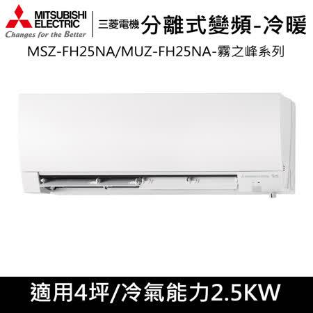 三菱電機標準4坪用【頂級霧之峰】變頻冷暖分離式MSZ/MUZ-FH25NA