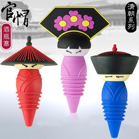 官帽酒瓶塞 (清朝三款)