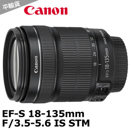 CANON EF-S 18-135mm f/3.5-5.6 IS STM *(平輸)--送專用拭鏡筆+大吹球清潔組