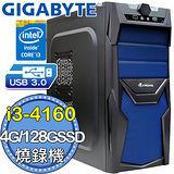 技嘉B85平台【閃龍連者】Intel第四代i3雙核 SSD 128G燒錄電腦