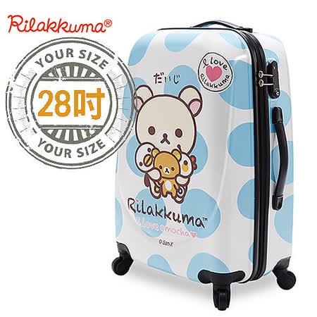 【Rilakkuma拉拉熊】夢幻樂園系列PC超輕量硬殼行李箱28吋(藍)