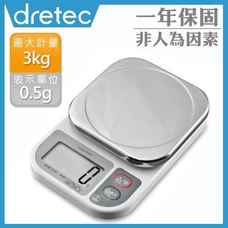 【日本DRETEC】鏡面廚房料理子秤-亮白色 KS-309WT