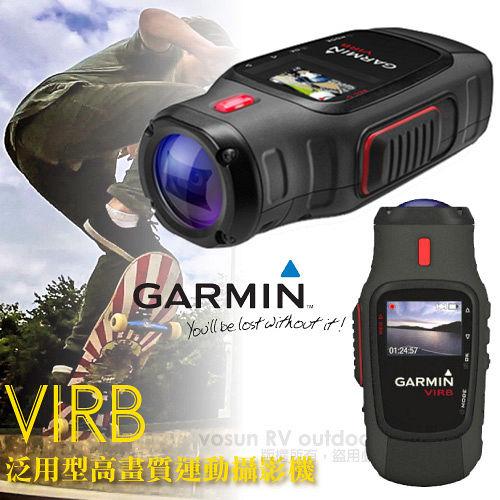 【GARMIN】VIRB 泛用型高畫質運動攝影機