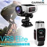 【GARMIN】VIRB Elite 玩家型高畫質運動攝影機