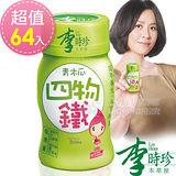 巨星劉嘉玲代言-李時珍青木瓜四物鐵64瓶