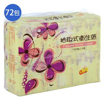 最划算抽取式衛生紙100抽*216包(箱)