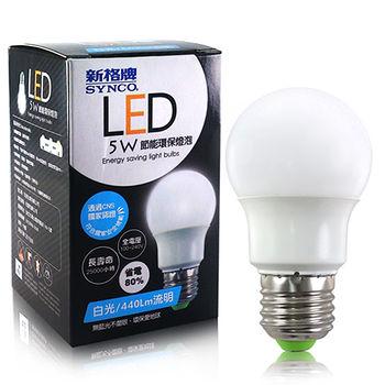新格牌 全周光LED省電燈泡-白光(5W)