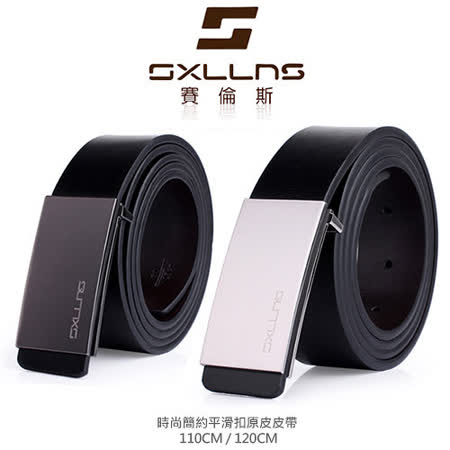 SXLLNS 賽倫斯 SX-B1011 時尚簡約 平滑扣原皮皮帶 110/120CM
