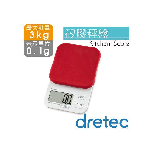 【日本DRETEC】Kouign酷巴微量廚房料理電子秤-艷紅色 KS-355RD
