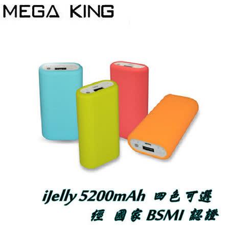 《Mega King》隨身電源 5200 iJelly  (BSMI認證)【四色可選】