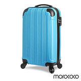 MOROCOCO時尚演譯-20吋防刮ABS鑽紋商務行李箱(天藍)