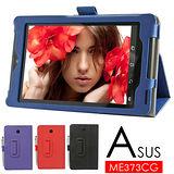 華碩 ASUS FonePad 7 ME373CG ME373 專用高質感平板電腦皮套 保護套 仿牛皮紋可斜立帶筆插