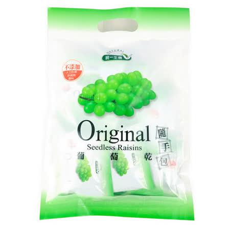 [統一生機]葡萄乾隨手包-袋(250g)