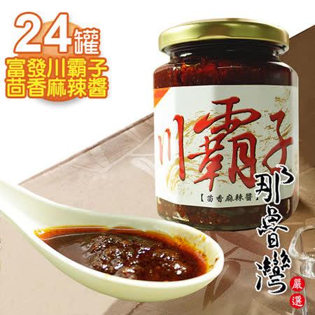 【那魯灣】富發川霸子茴香麻辣醬24罐(260g/罐)