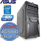華碩B85平台【小學堂5號機】Intel第四代G系列雙核 GT630-2G獨顯 500G燒錄電腦
