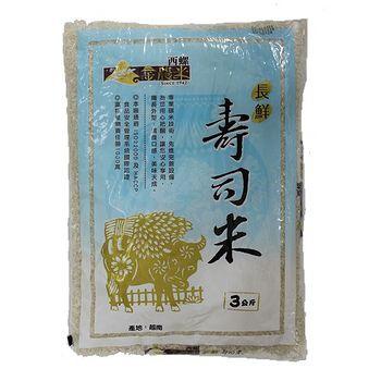 西螺金農長鮮壽司米3kg