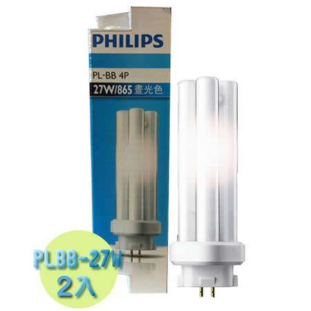 【飛利浦PHILIPS】PL-BB 27W燈管 2入特惠組
