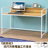 《C&B》歐斯庭四尺升降電腦工作書桌