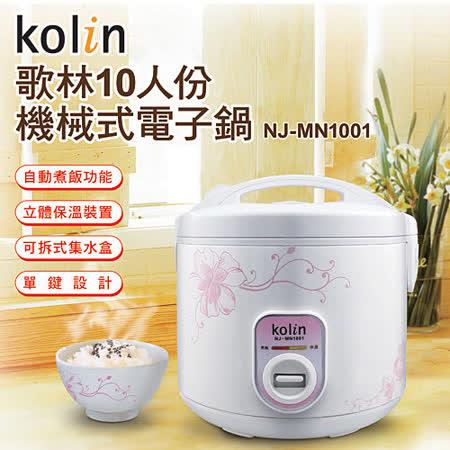 歌林Kolin-10人份電子鍋(NJ-MN1001)
