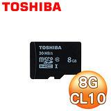 Toshiba東芝 8G MicroSDHC class10/無轉卡 高速傳輸記憶卡《代理商公司貨》